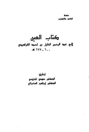 تحميل كتاب العين تأليف الخليل بن أحمد الفراهيدي pdf مجاناً | المكتبة الإسلامية | موقع بوكس ستريم