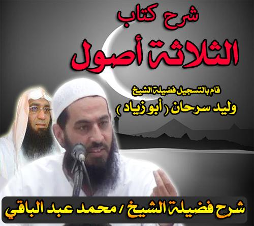 شرح كتاب الثلاثة أصول - للشيخ محمد عبد الباقي - صوتية 3Osool