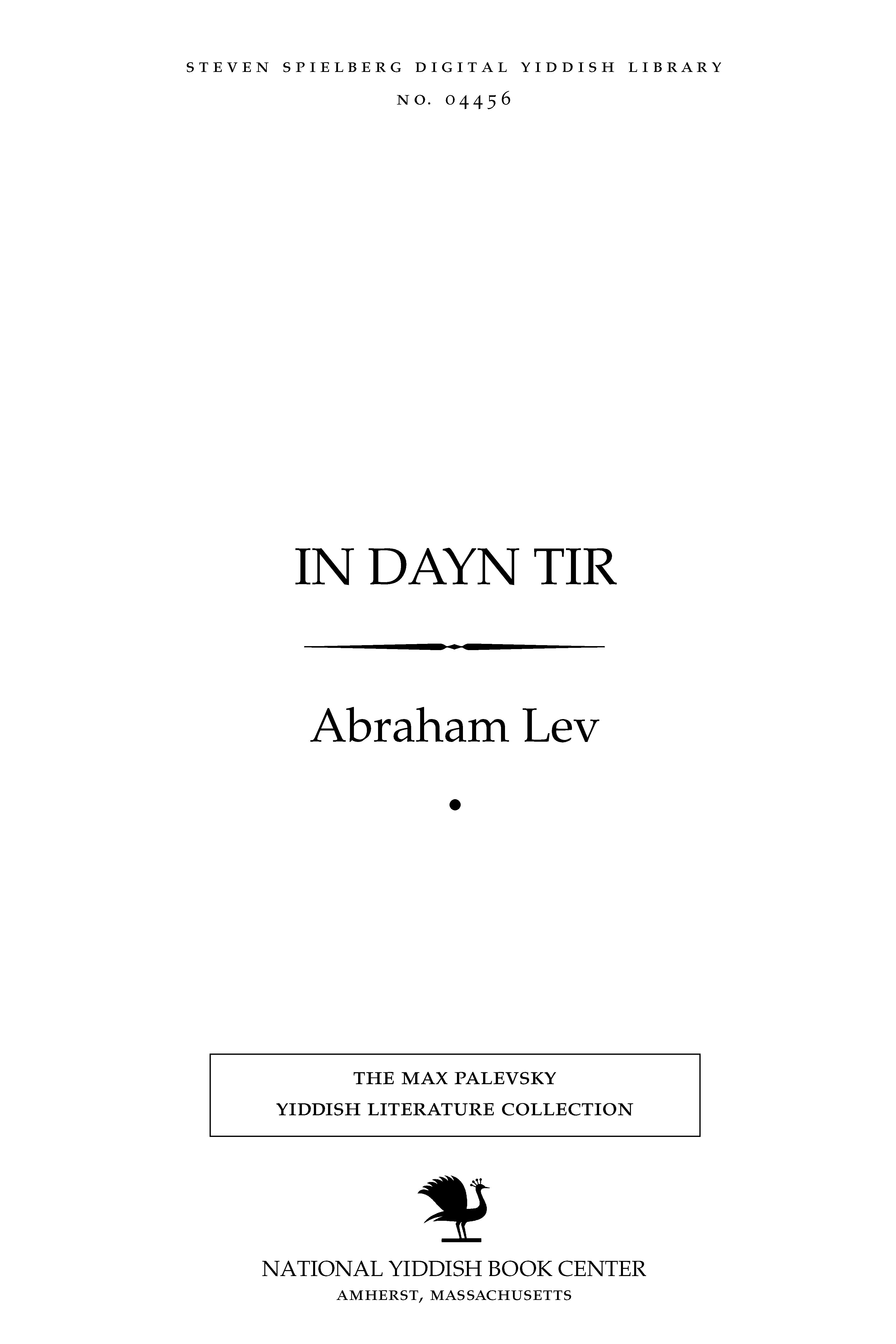 Cover of: In dayn ṭir: lider